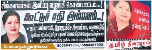 jeyalalitha-poster