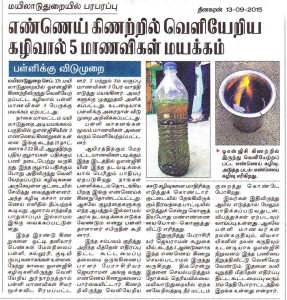 Water pollution in Mayilaaduthurai
