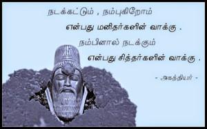 Agaththiyar Siddhar
