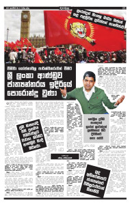 Divaina Sinhala Newspaper - First ever GTF interview in Sinhala