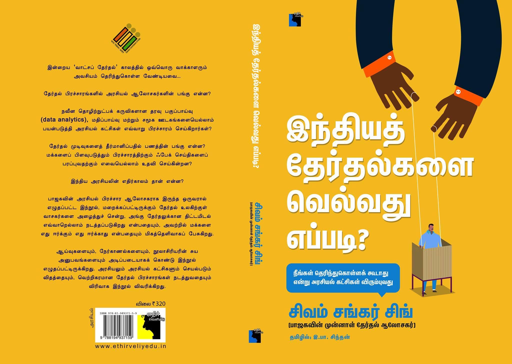 """இந்தியத் தேர்தல்களை வெல்வது எப்படி?"""" – ராஜசங்கீதன் – Indian News   SriLankan Tamil News   Articles  """